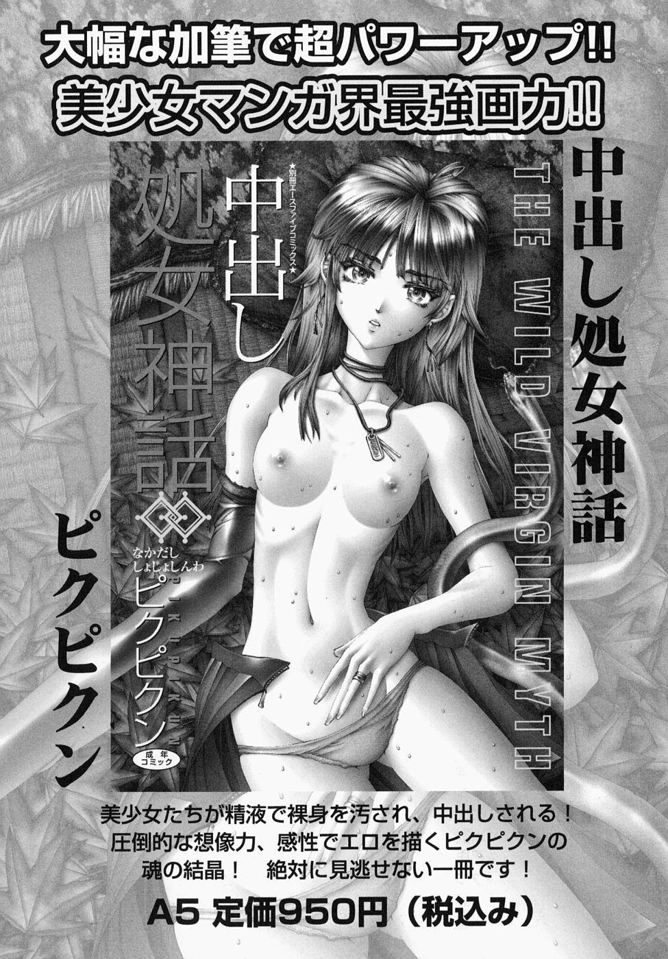 Shoujo Ijime - Girl Bullying 157
