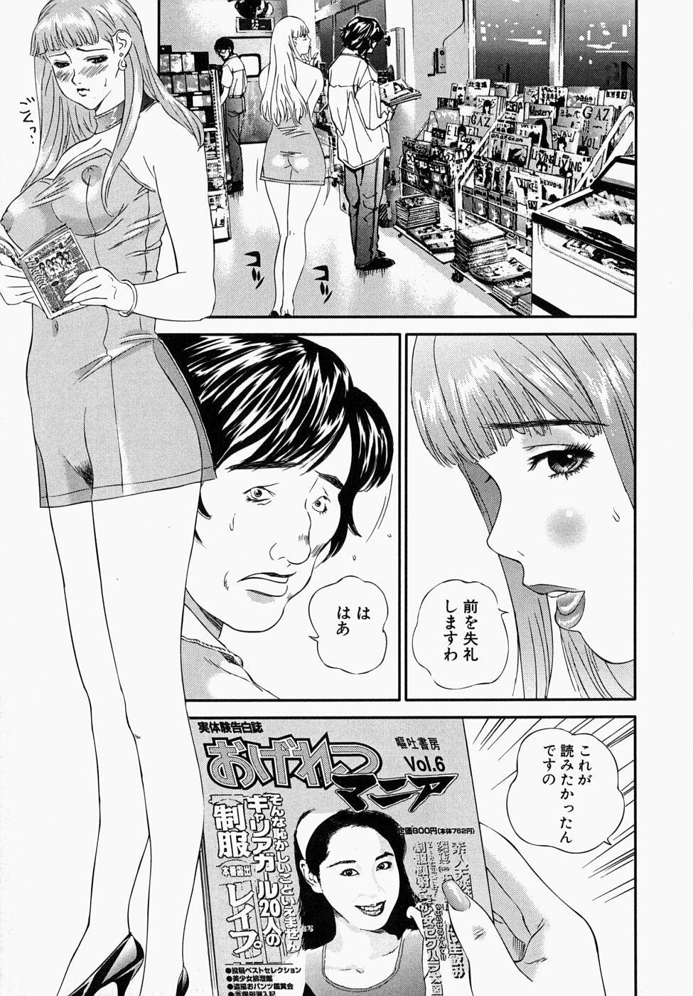 Shoujo Ijime - Girl Bullying 30