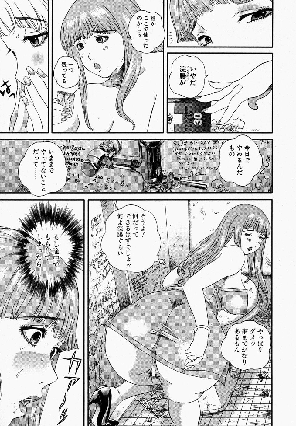 Shoujo Ijime - Girl Bullying 36