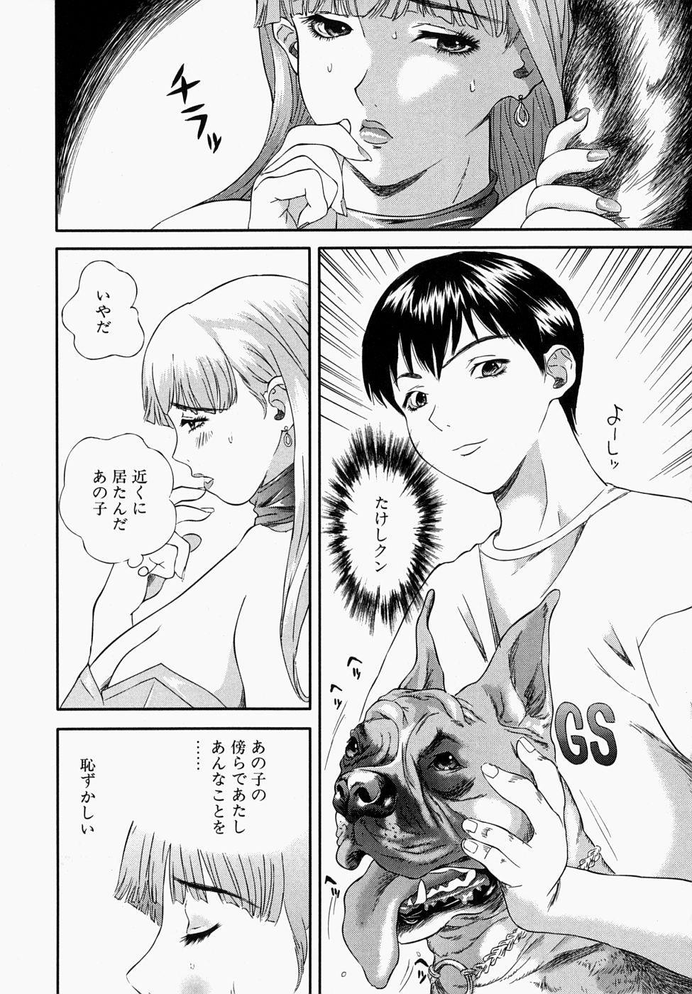 Shoujo Ijime - Girl Bullying 45