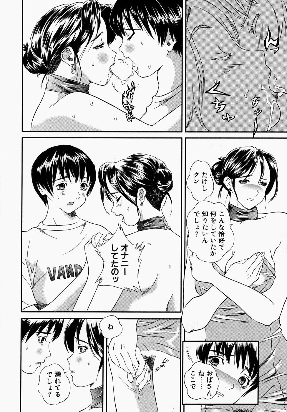 Shoujo Ijime - Girl Bullying 49