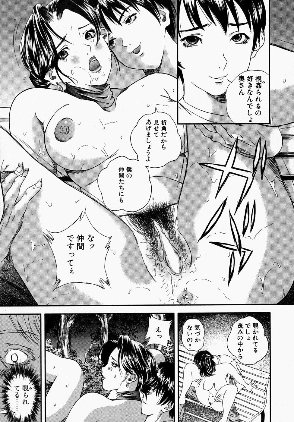 Shoujo Ijime - Girl Bullying 52