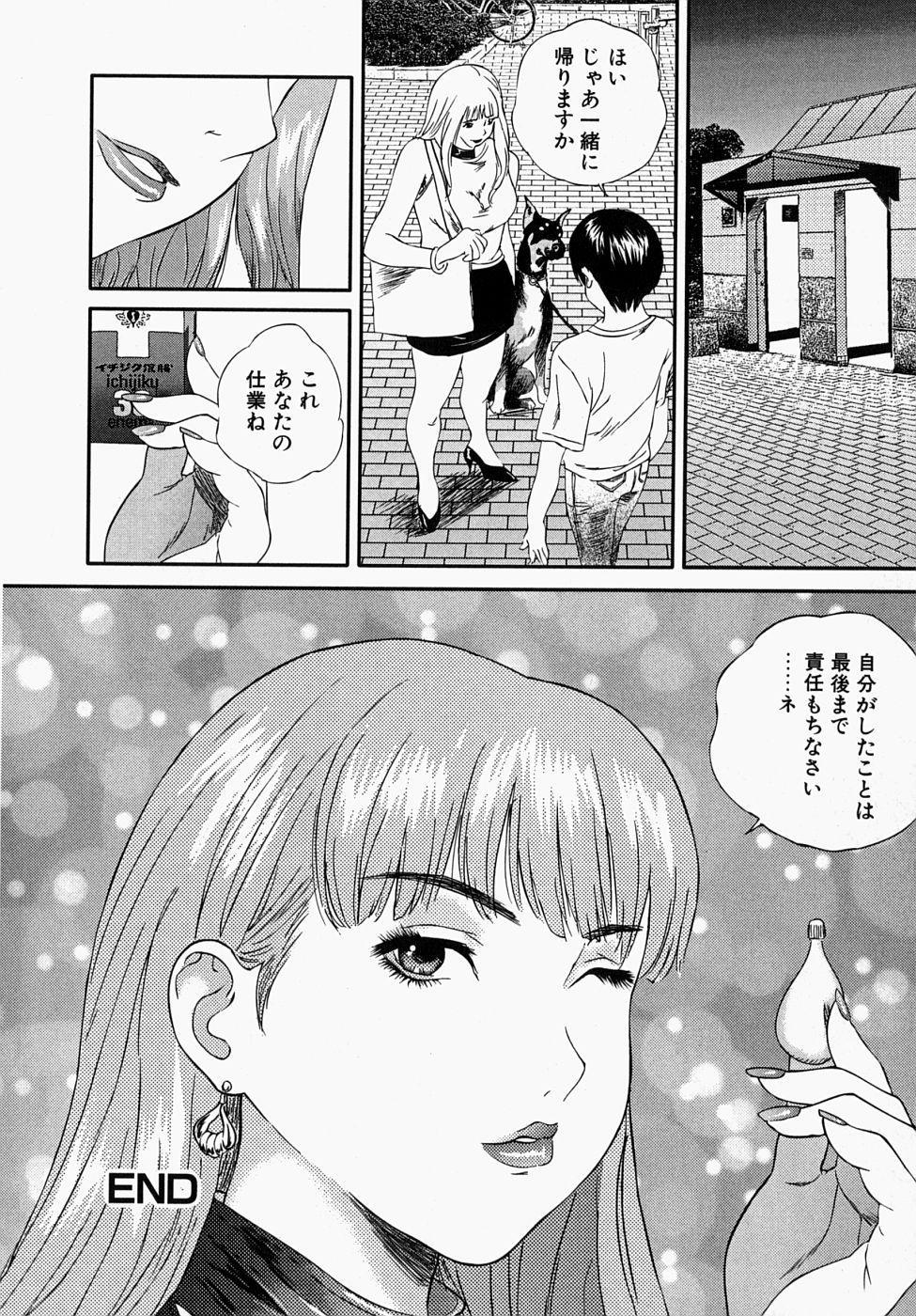 Shoujo Ijime - Girl Bullying 57