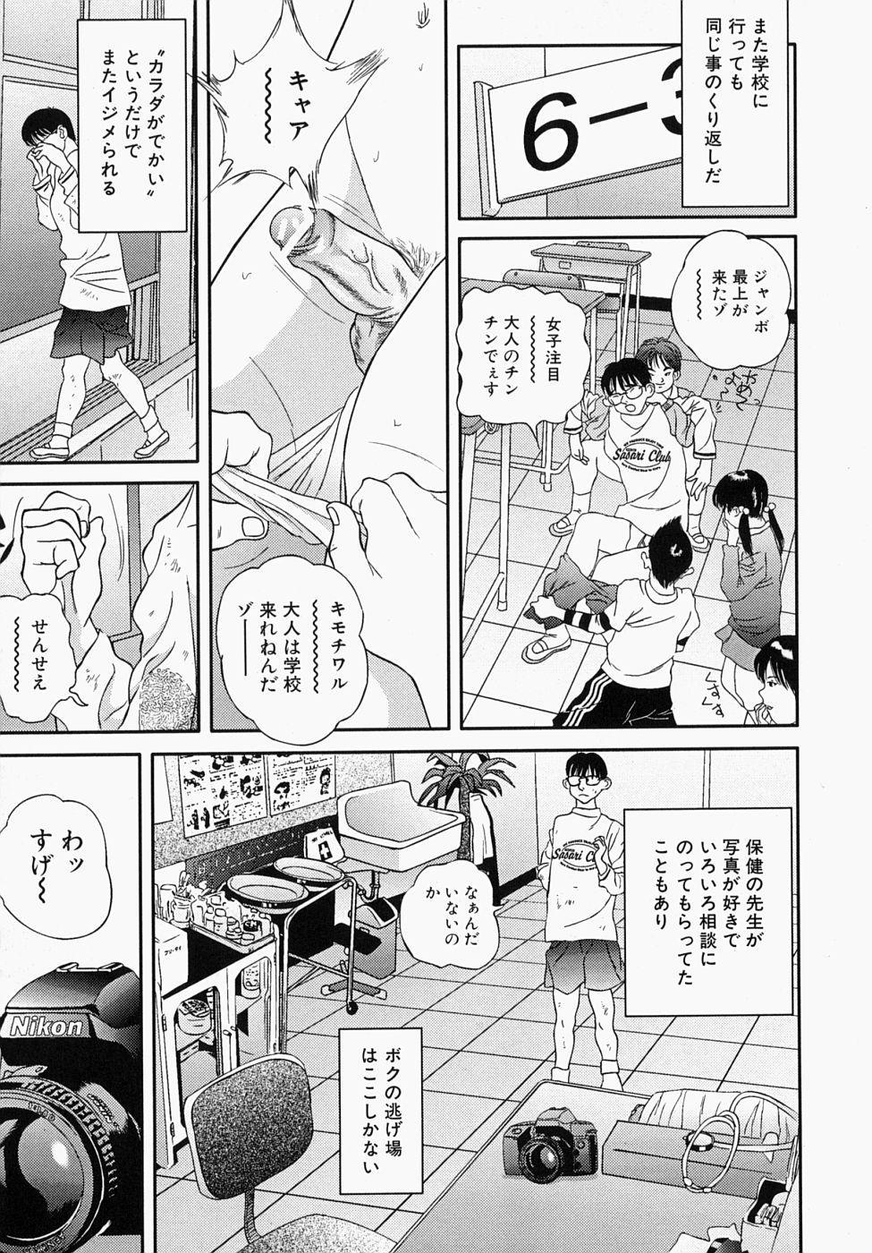 Shoujo Ijime - Girl Bullying 86