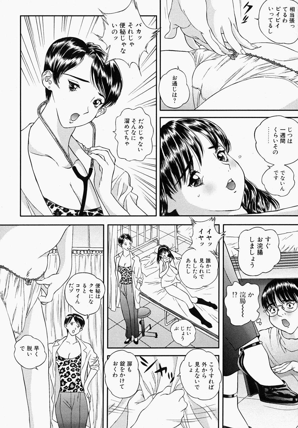 Shoujo Ijime - Girl Bullying 89