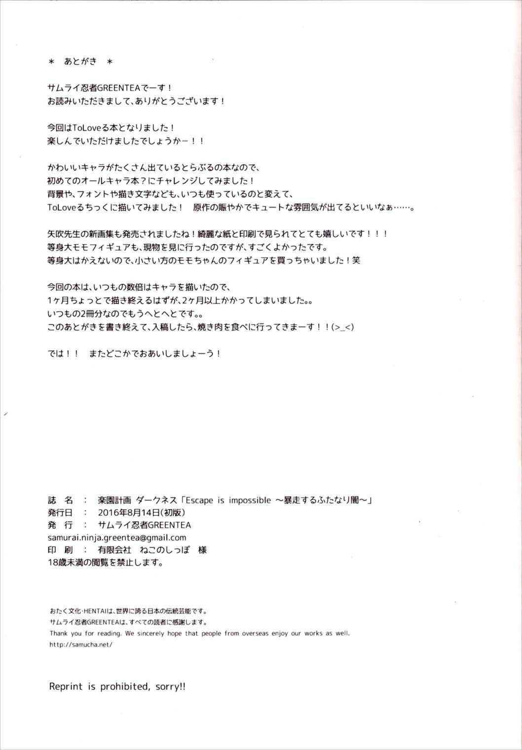 "(C90) [Samurai Ninja GREENTEA (Samurai Ninja GREENTEA)] Harem Keikaku Darkness ""Escape is impossible ~Bousou suru Futanari Yami~"" (To LOVE-Ru) [Chinese] 19"