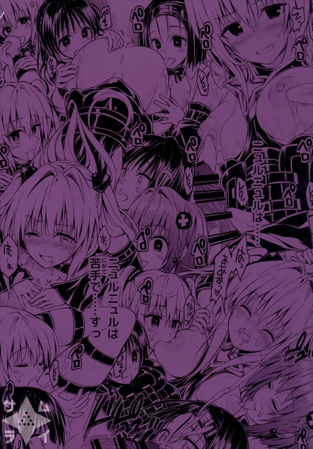 "(C90) [Samurai Ninja GREENTEA (Samurai Ninja GREENTEA)] Harem Keikaku Darkness ""Escape is impossible ~Bousou suru Futanari Yami~"" (To LOVE-Ru) [Chinese] 21"