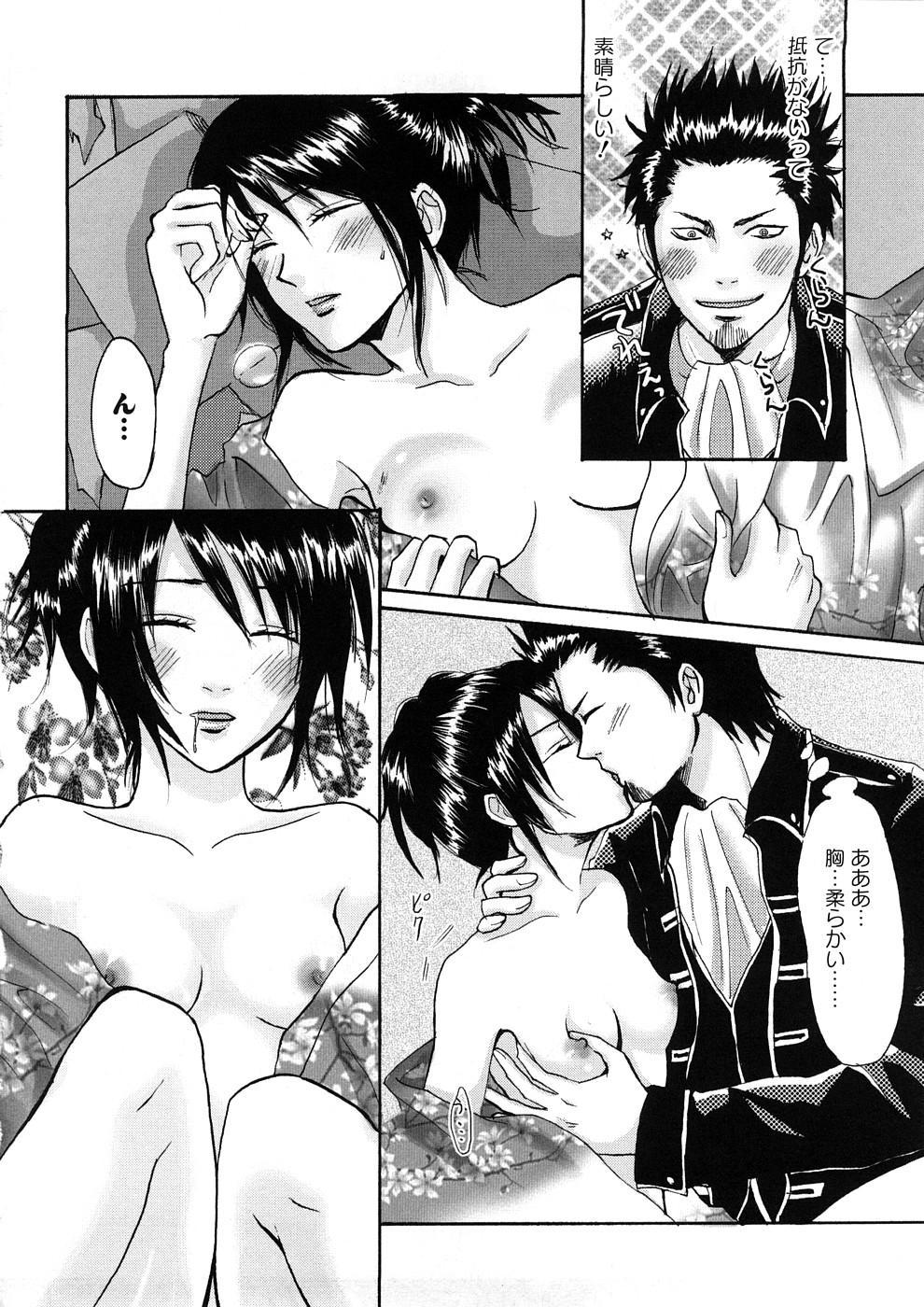 Lovely Eros Random 162