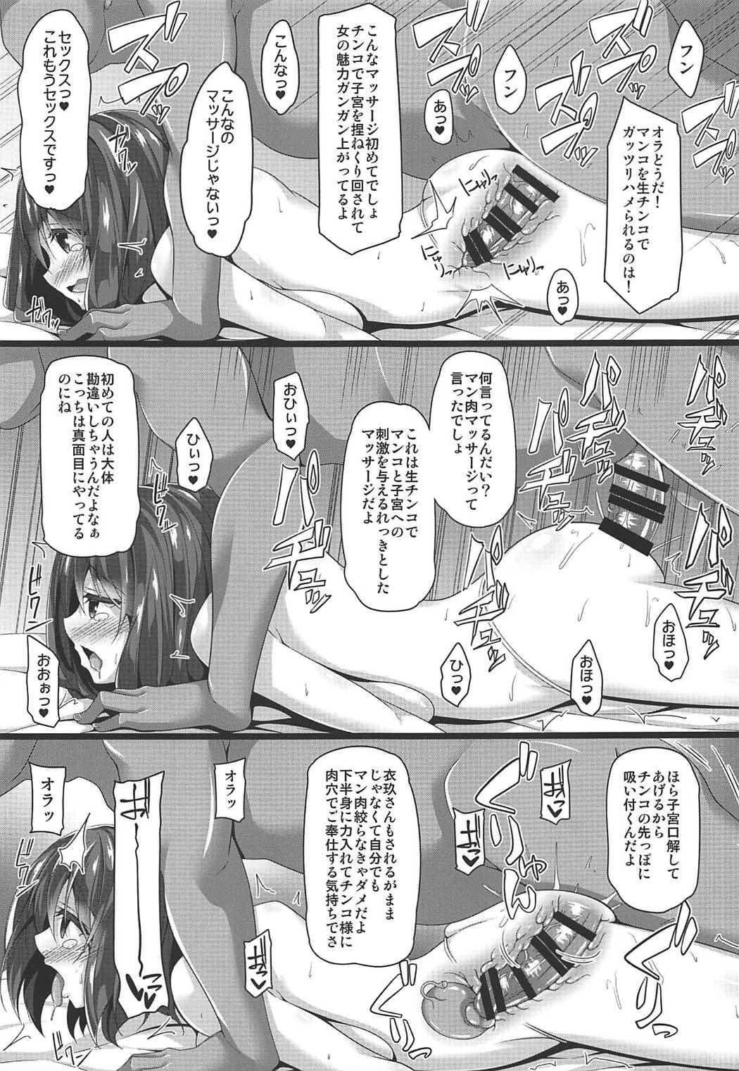 Ryuugyo no Majiwari 9