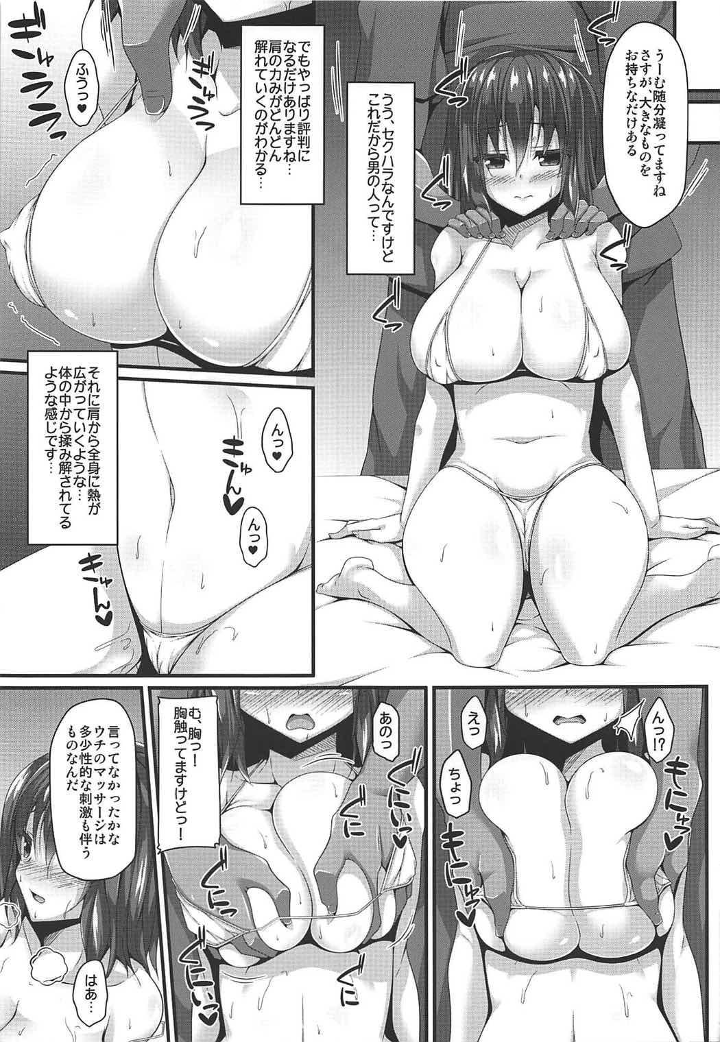 Ryuugyo no Majiwari 5