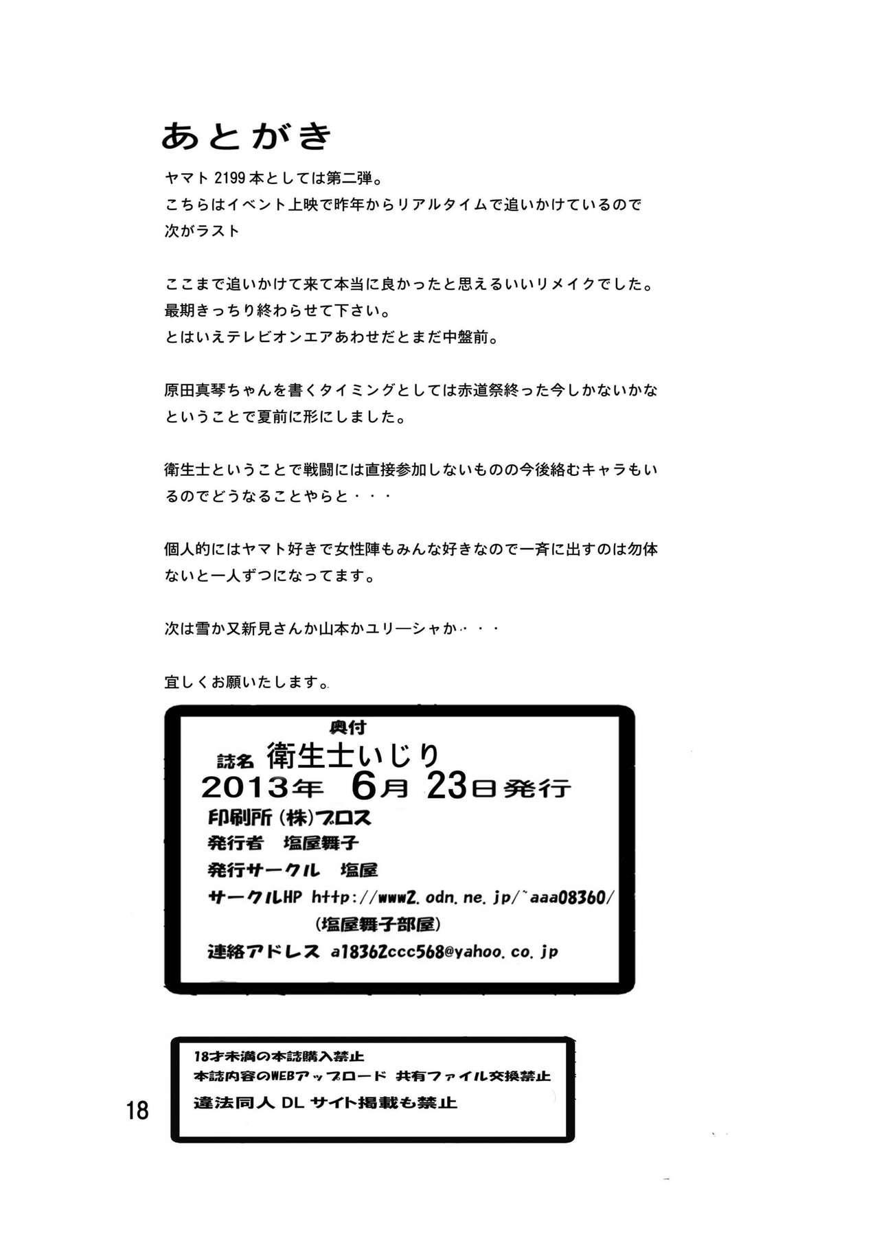 Eiseishi-ijiri 17