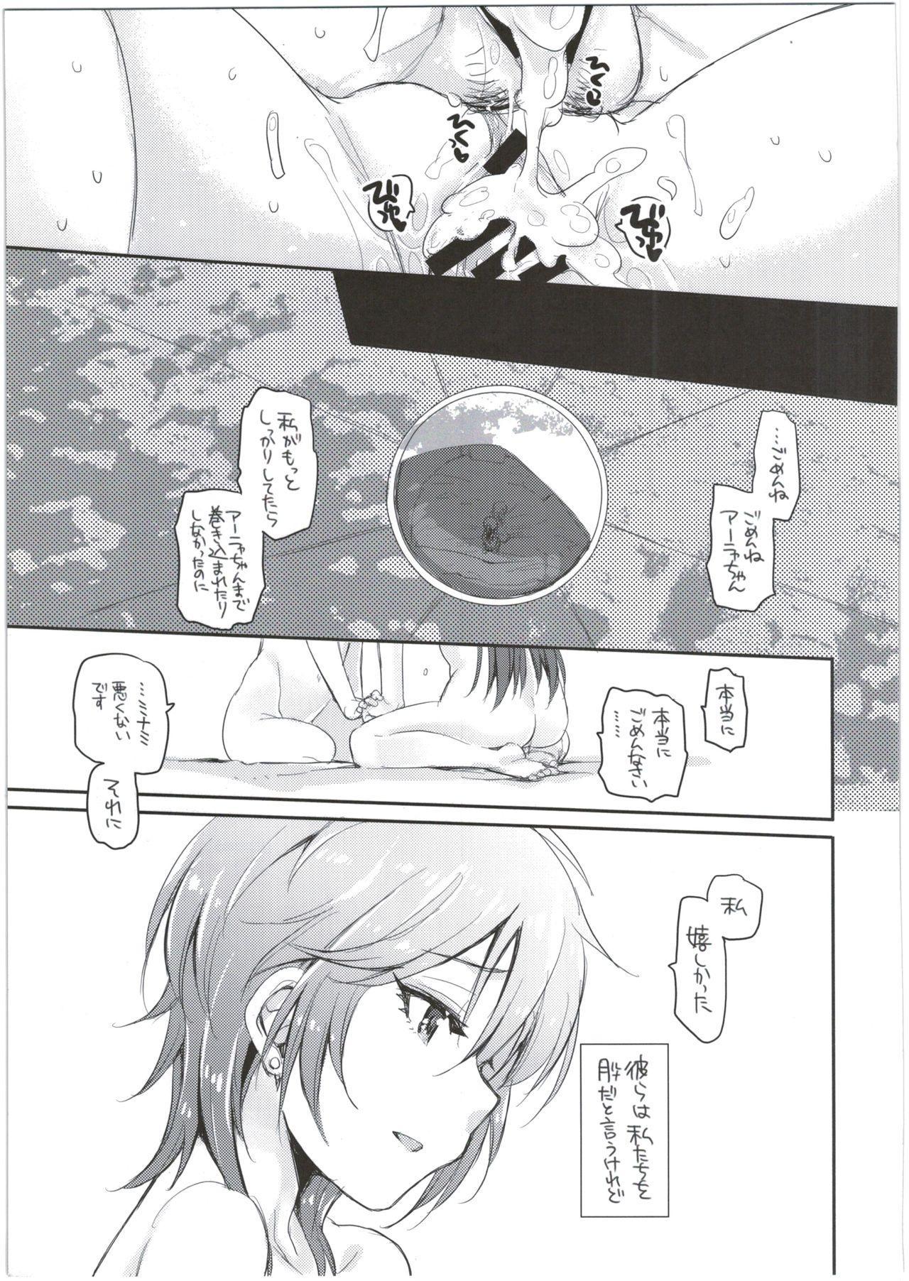 Gesshoku 22