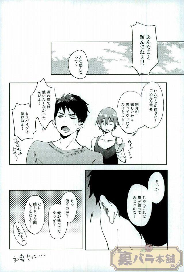 Ijimete Kure yo! 22