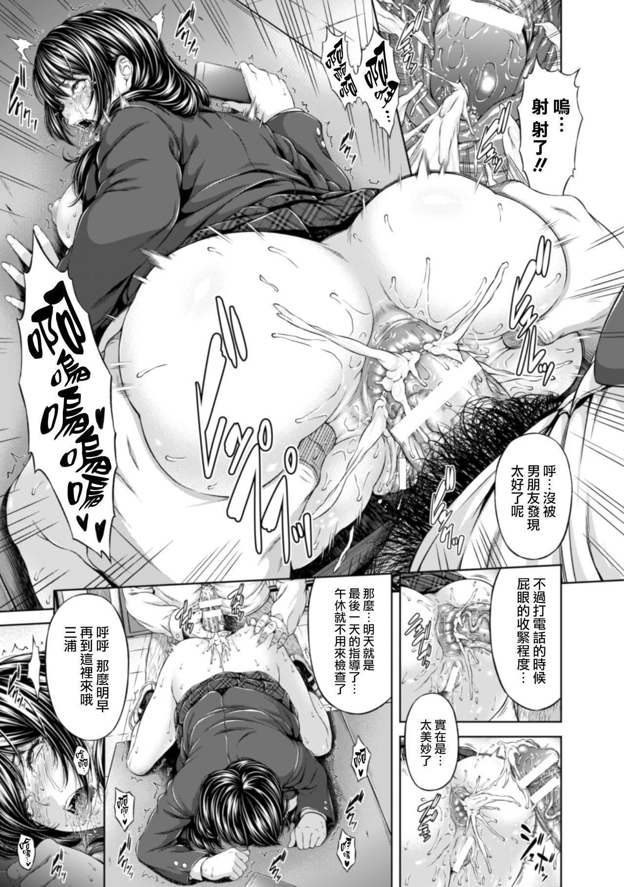 Choubatsu Anal Shidou - Punishment Anal Leading 8