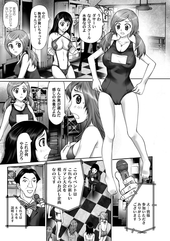COMIC Magnum Vol. 70 227