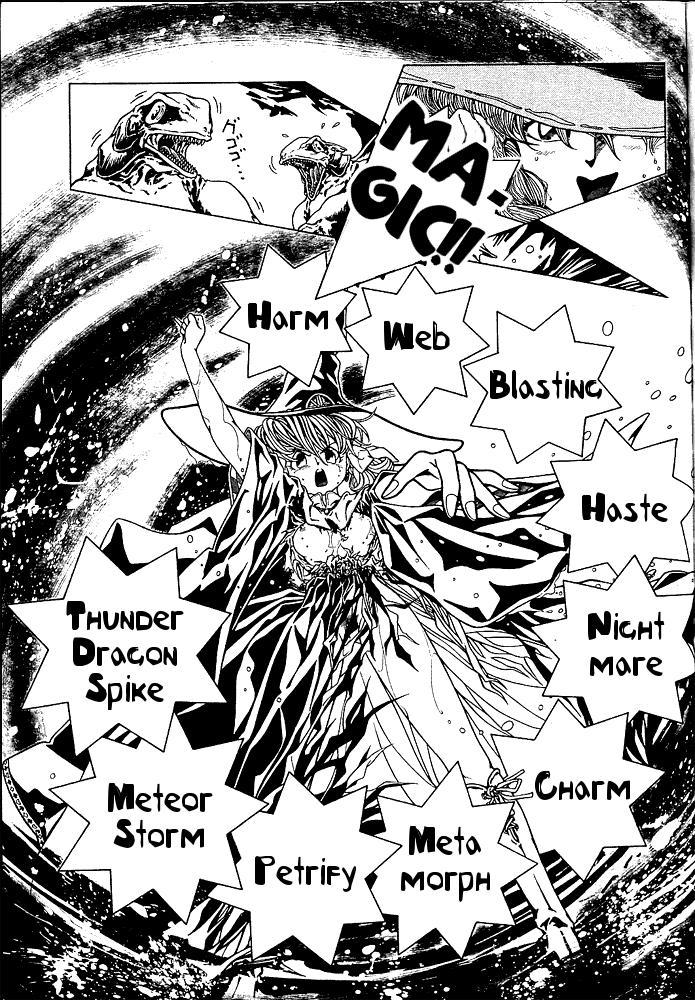 Mahou Shoujo Meruru Vol 2 13