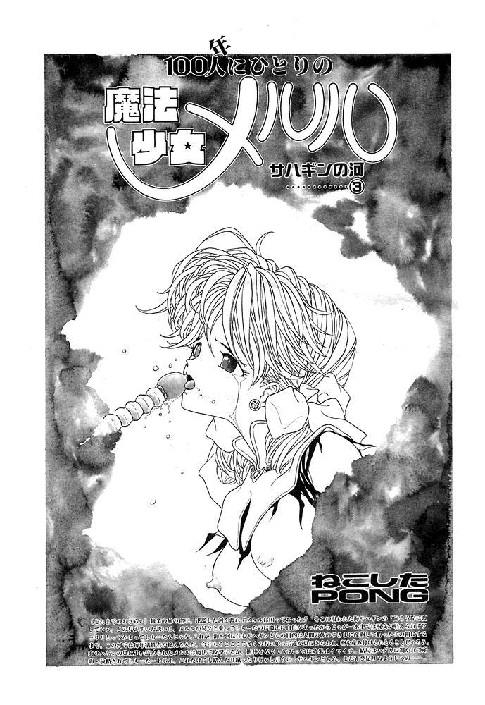 Mahou Shoujo Meruru Vol 2 31