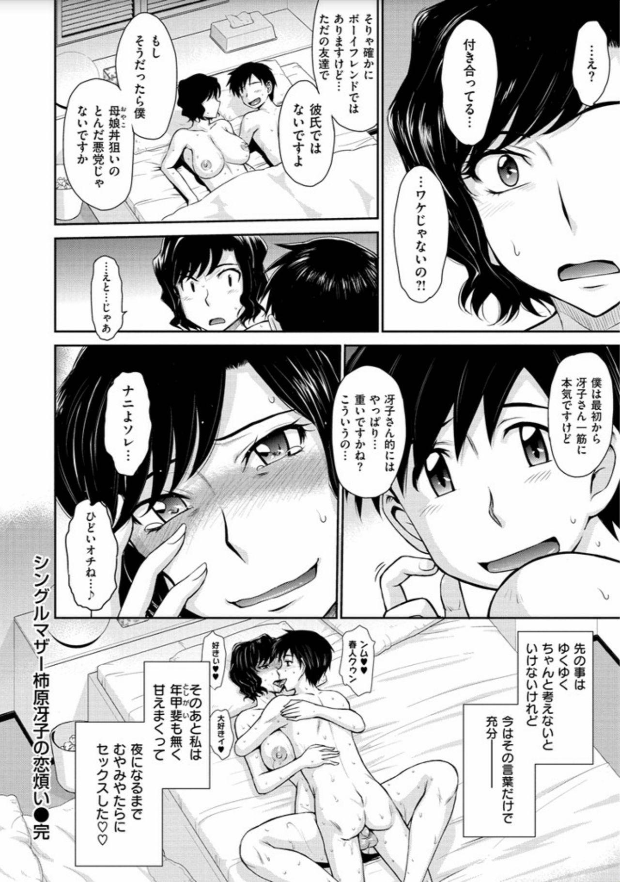 Tsuyairo Jouwa 157