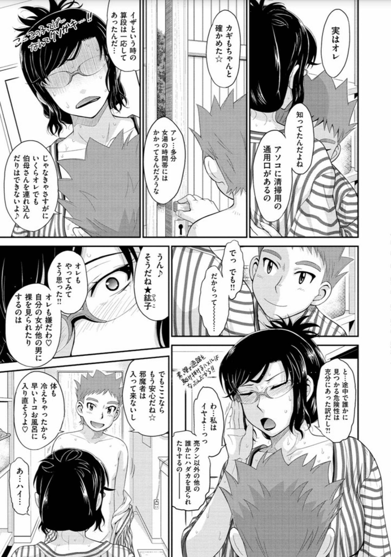 Tsuyairo Jouwa 22