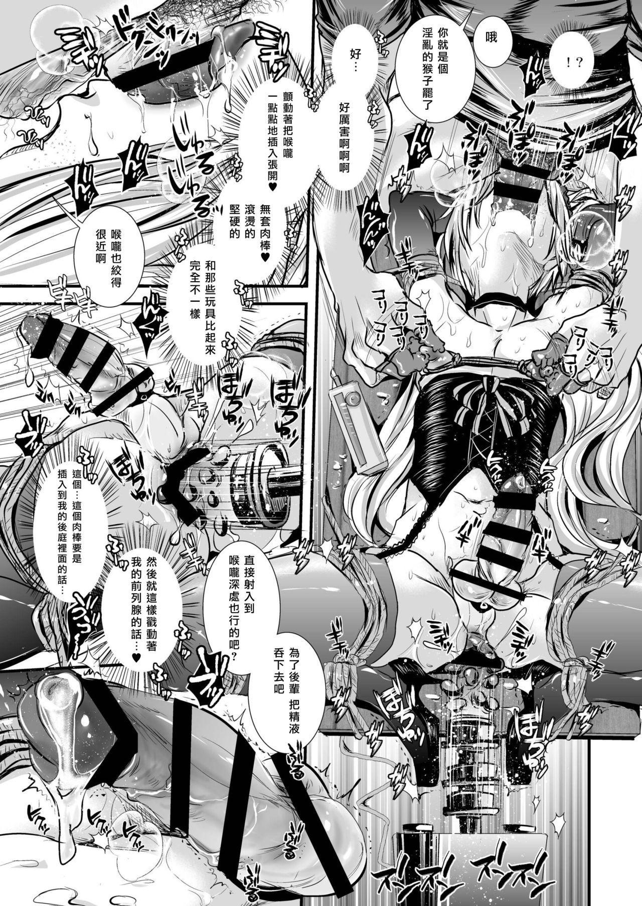 Iede Jounen Mucchiri Ketsuman Hitodumaka Keikaku 9