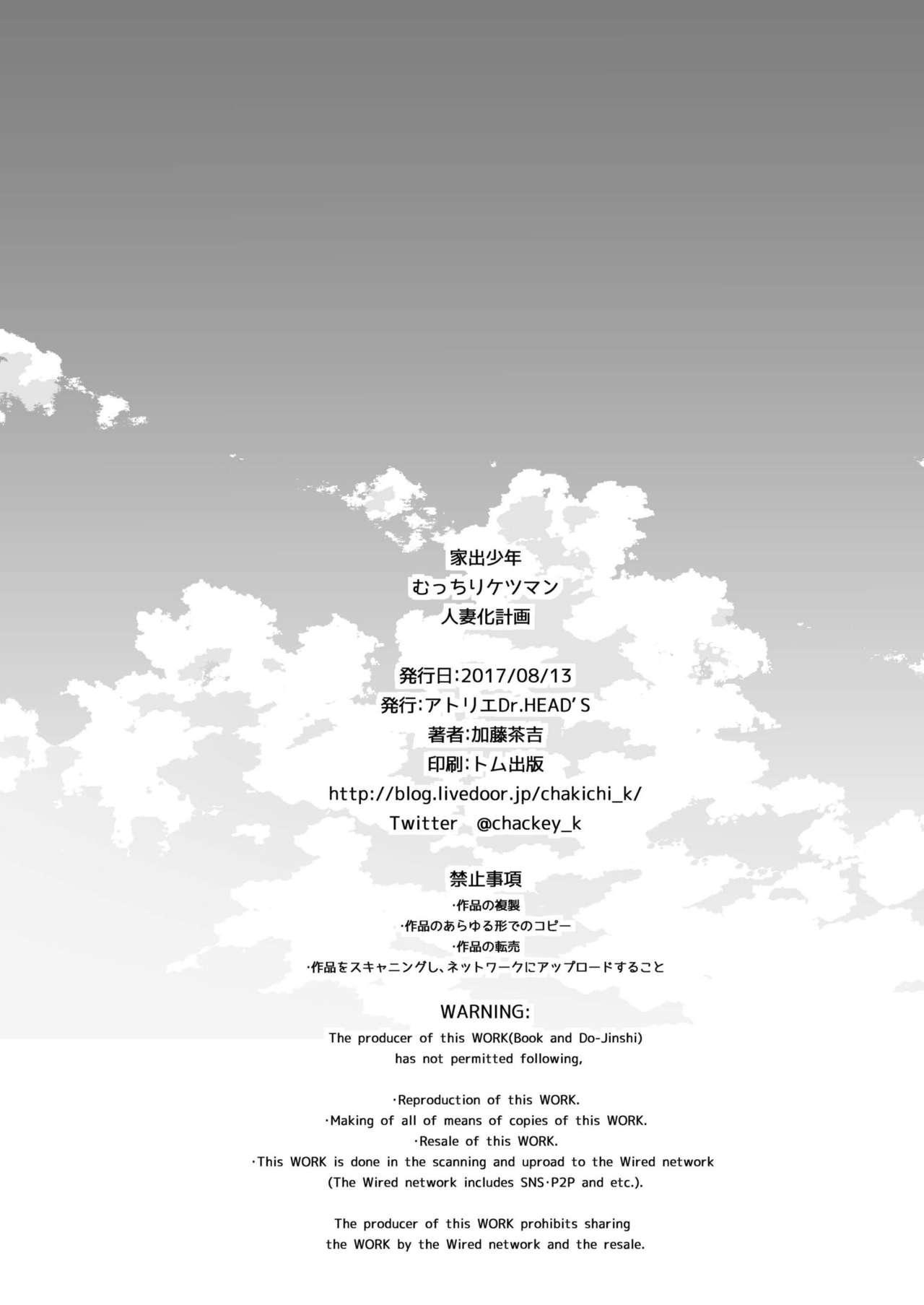 Iede Jounen Mucchiri Ketsuman Hitodumaka Keikaku 16