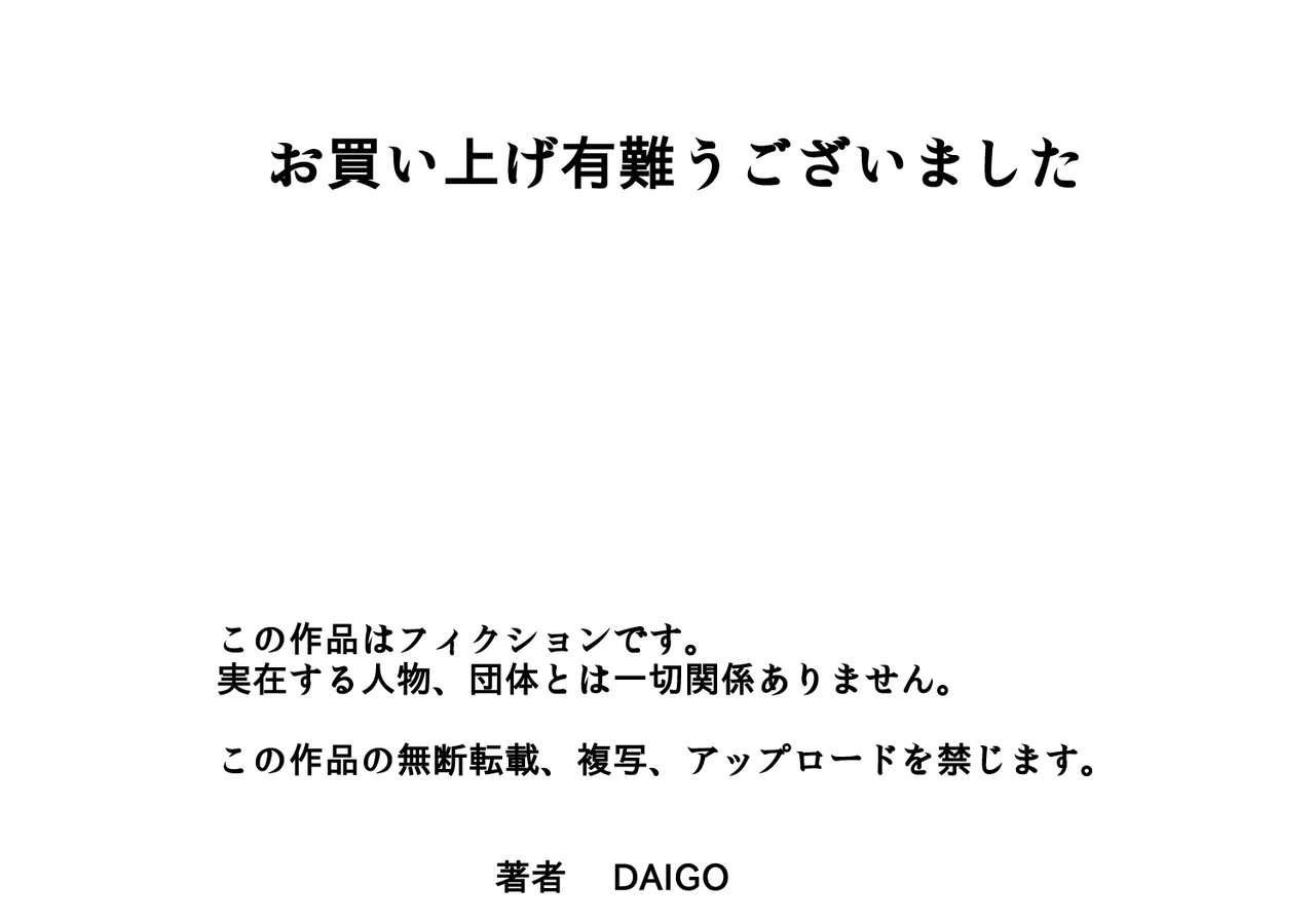 Akogare no Tsunade-sama o Zettai Haramasetai! 23