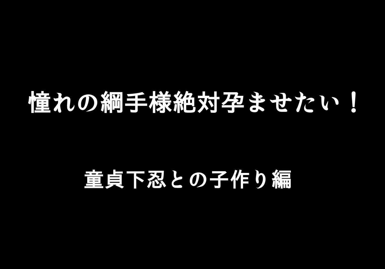 Akogare no Tsunade-sama o Zettai Haramasetai! 4