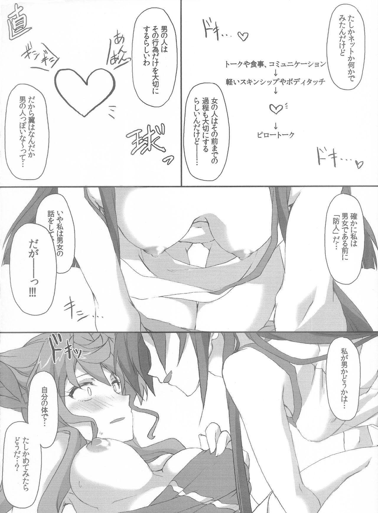 Docchi no sakimori ga suki desu ka? 4