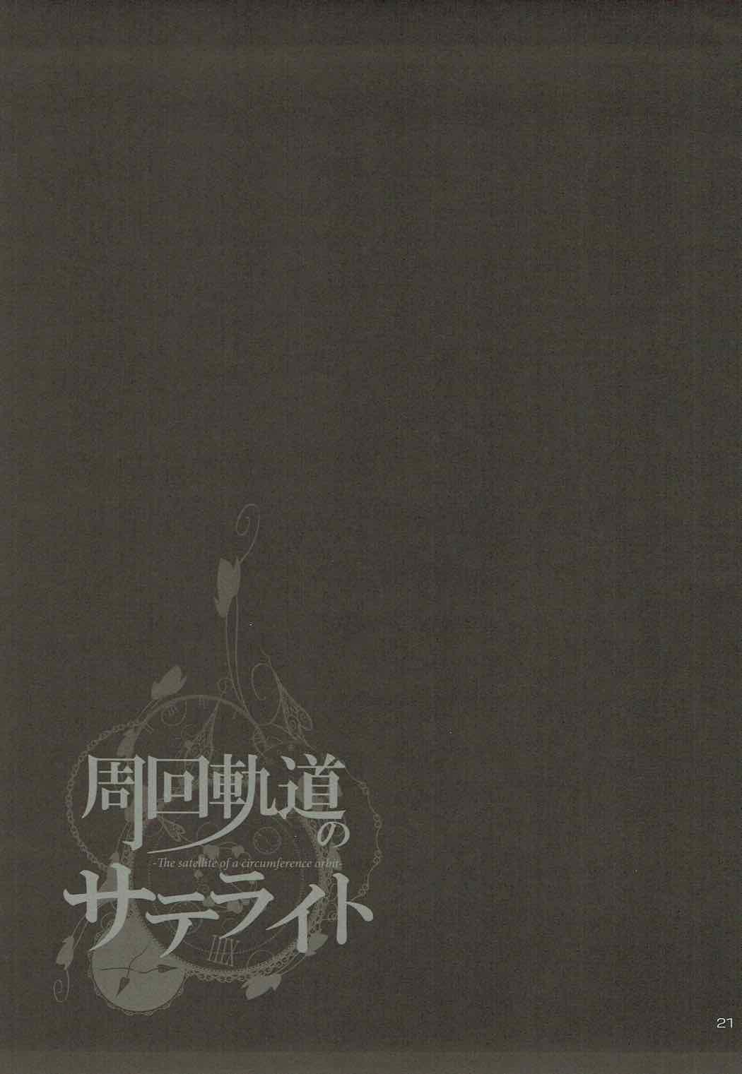 Shuukai Kidou no Satellite 19