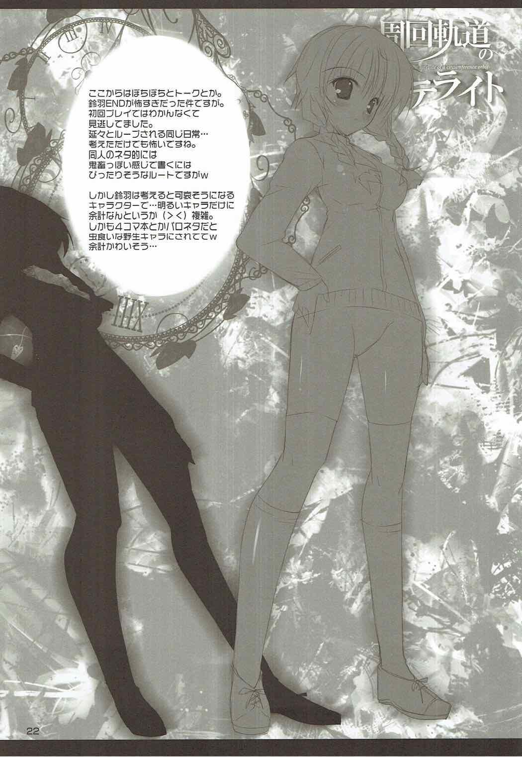 Shuukai Kidou no Satellite 20