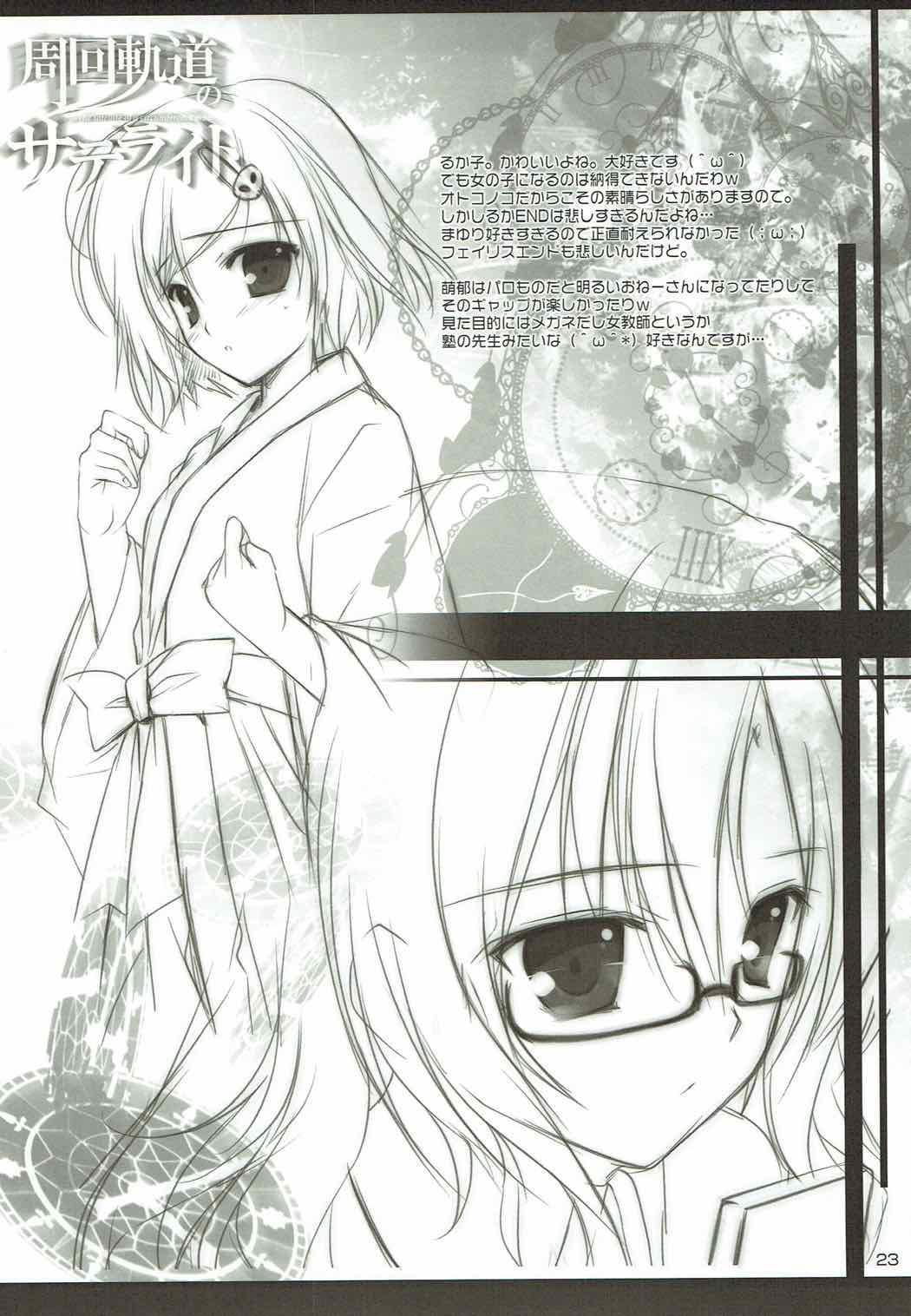 Shuukai Kidou no Satellite 21