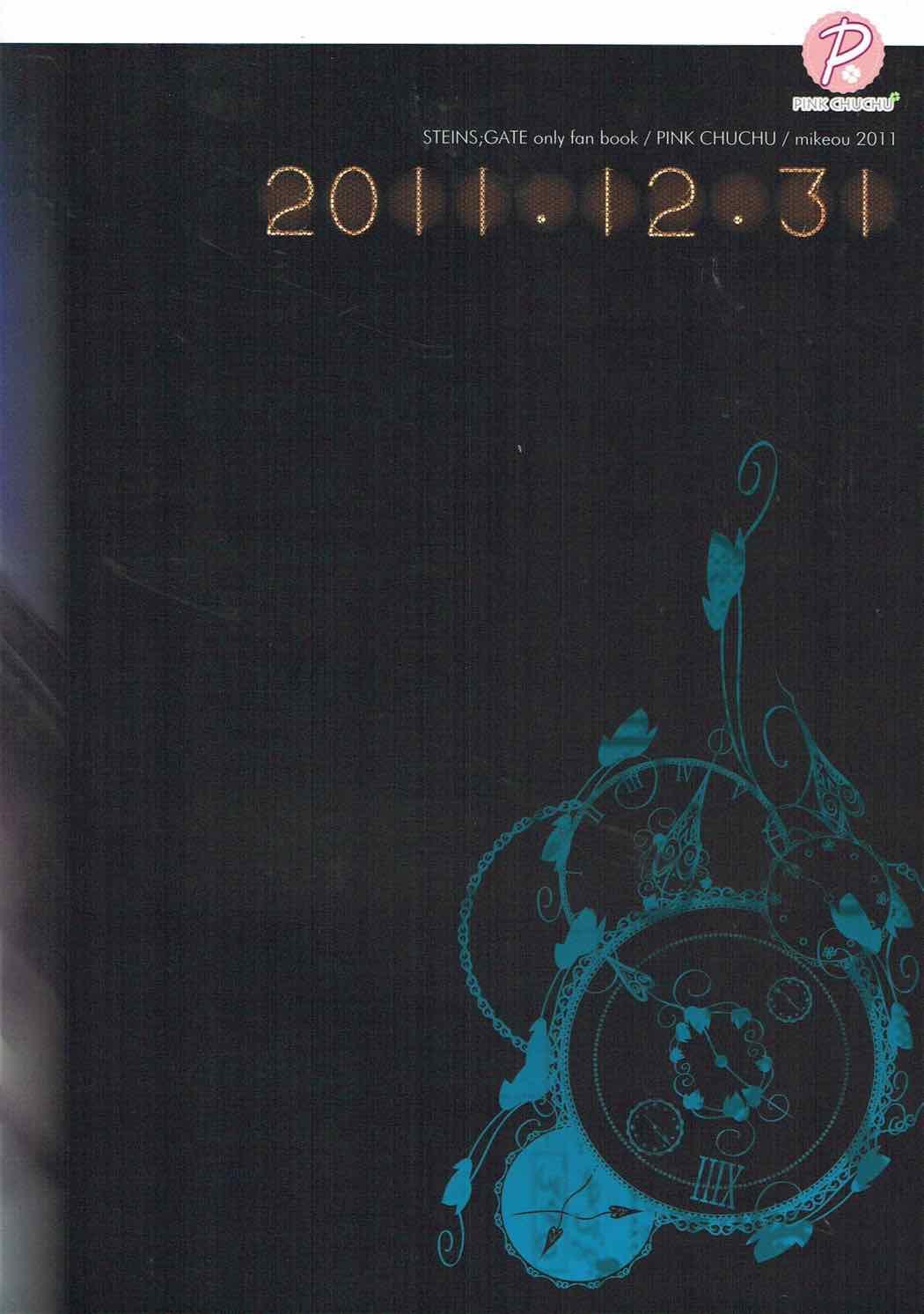 Shuukai Kidou no Satellite 25