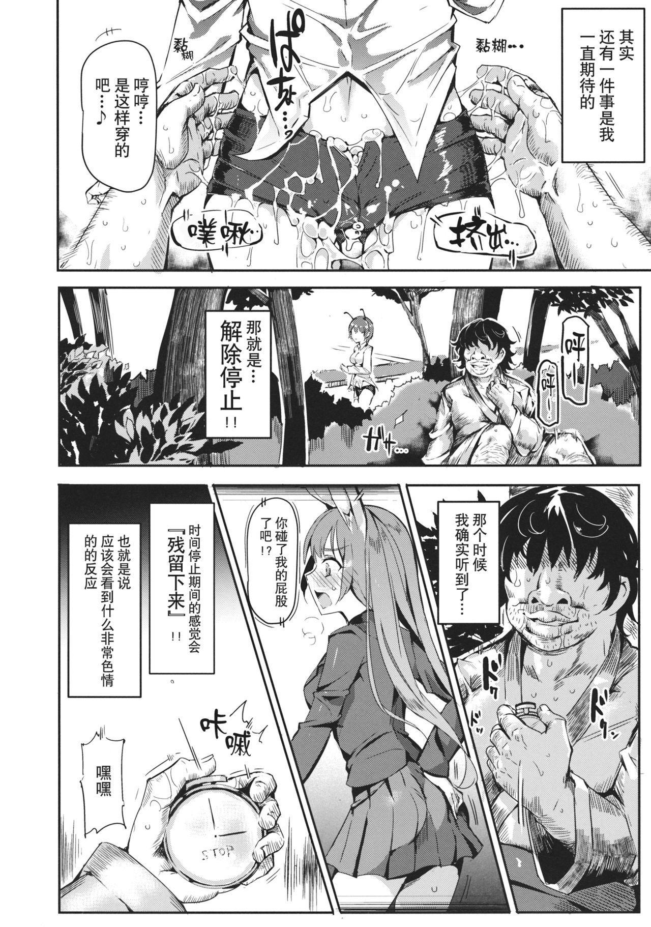 Gensoukyou Jikanteishi club 17