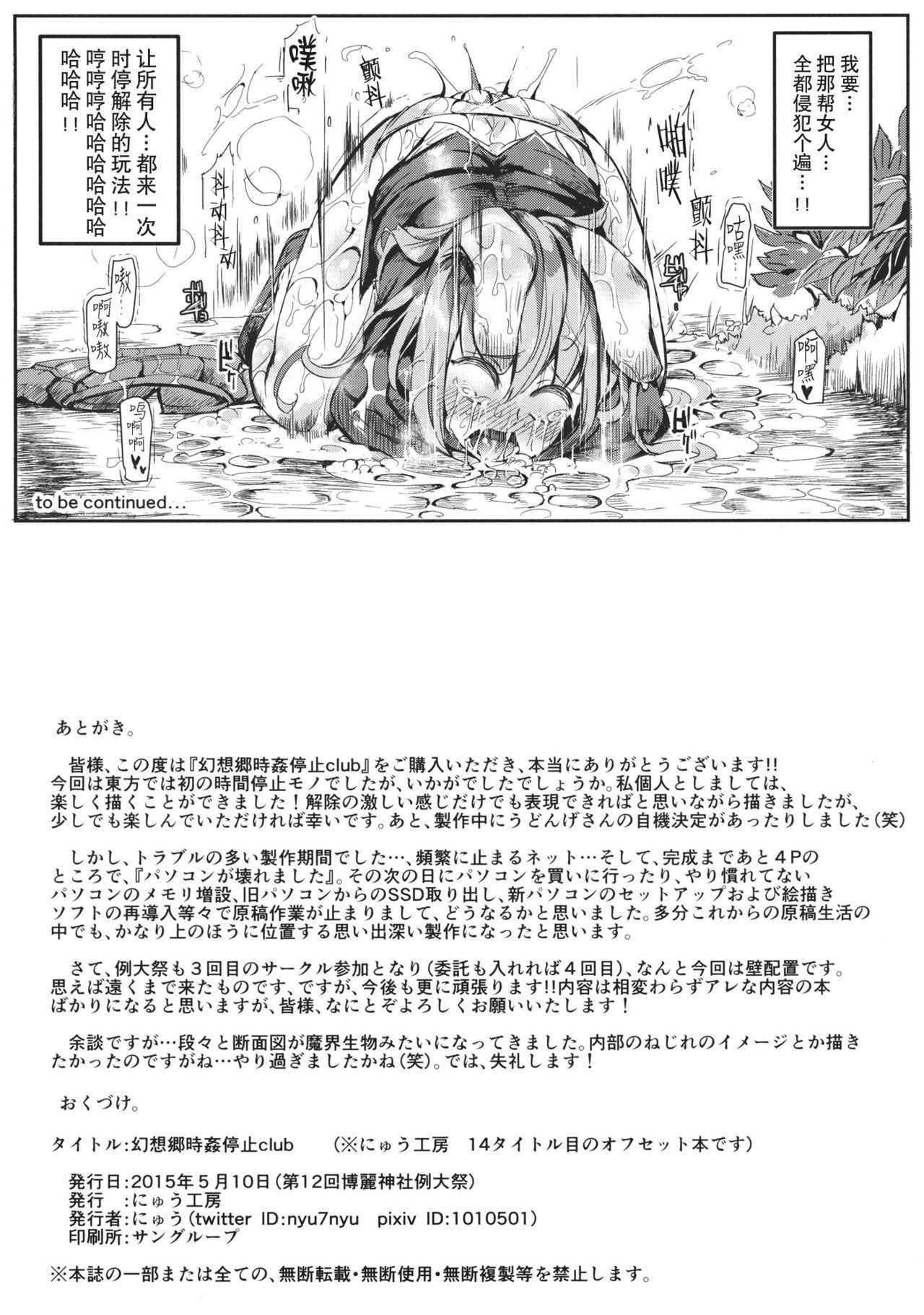 Gensoukyou Jikanteishi club 29