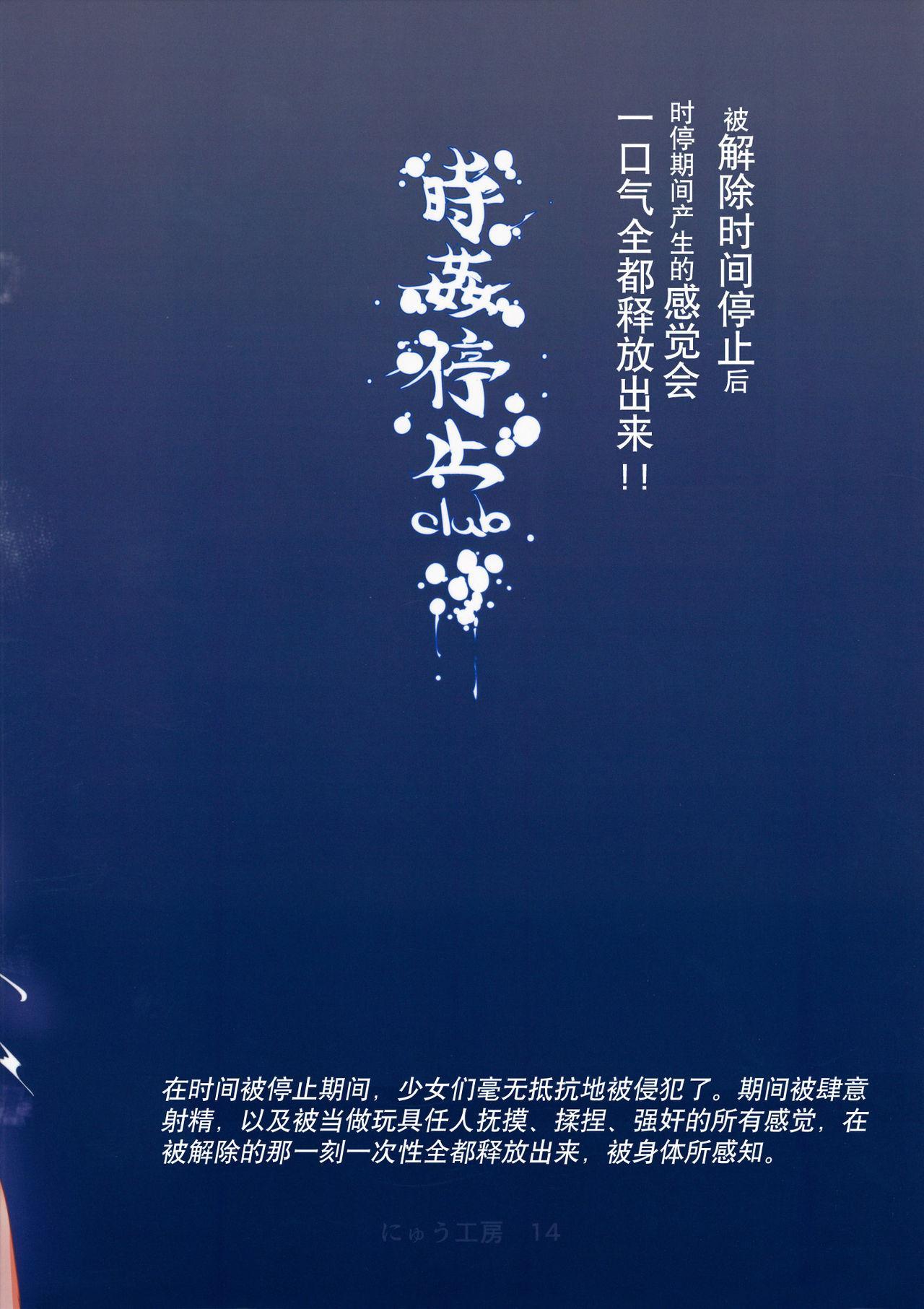 Gensoukyou Jikanteishi club 30