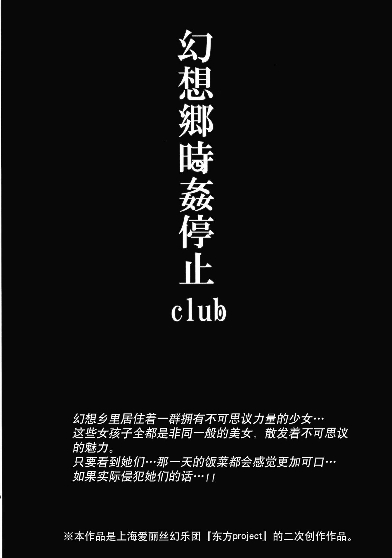 Gensoukyou Jikanteishi club 3