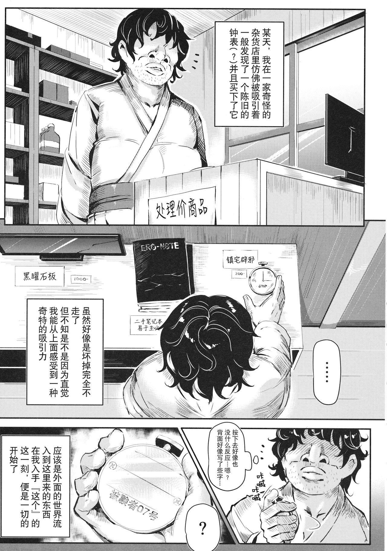 Gensoukyou Jikanteishi club 4