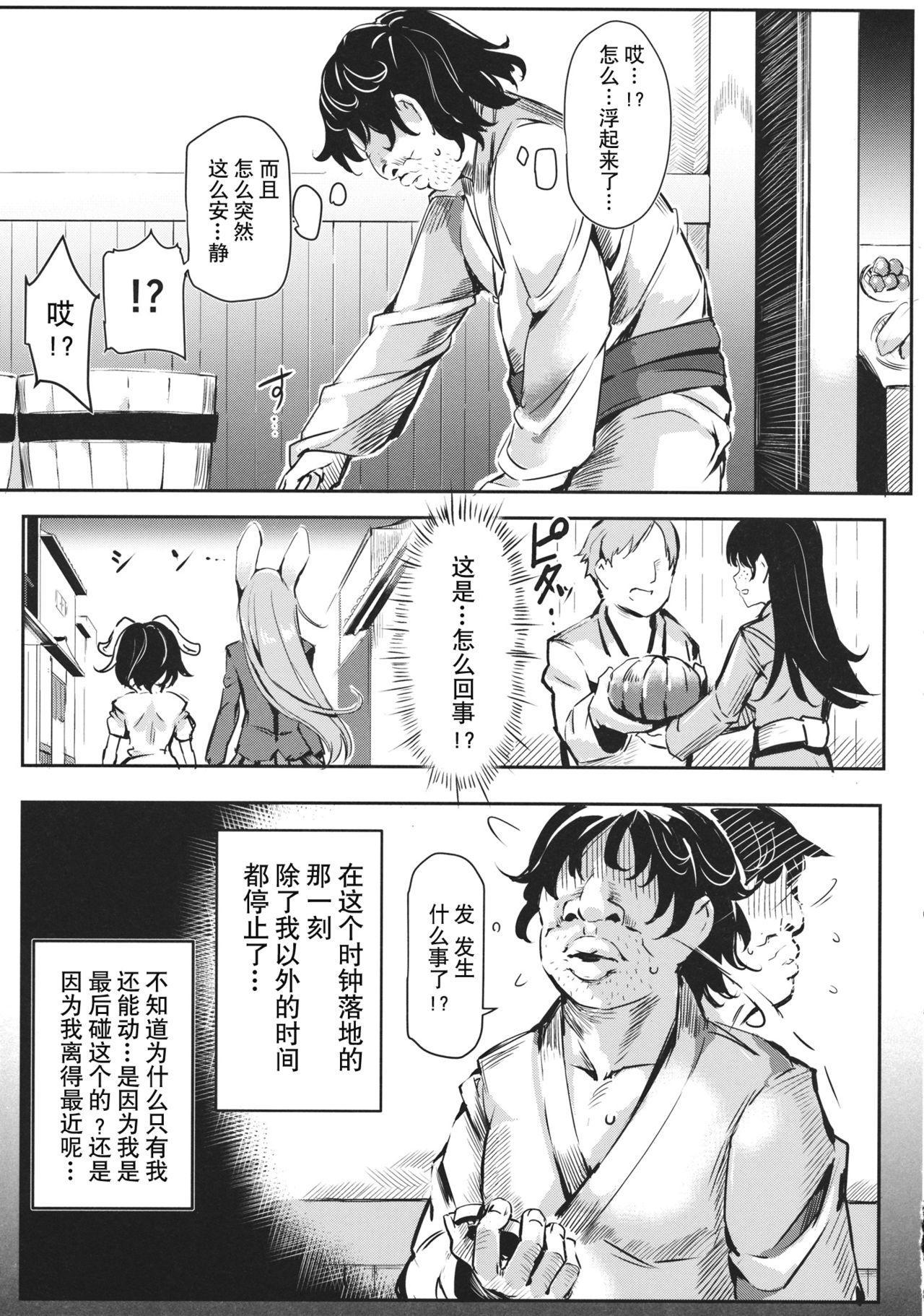Gensoukyou Jikanteishi club 6
