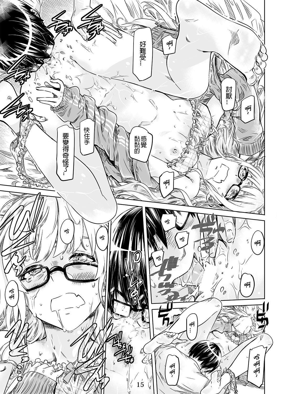 Saenai Ero Doujin Sensei no Kudokikata 14