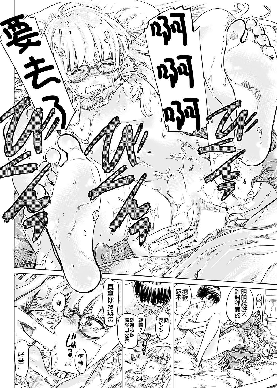 Saenai Ero Doujin Sensei no Kudokikata 23