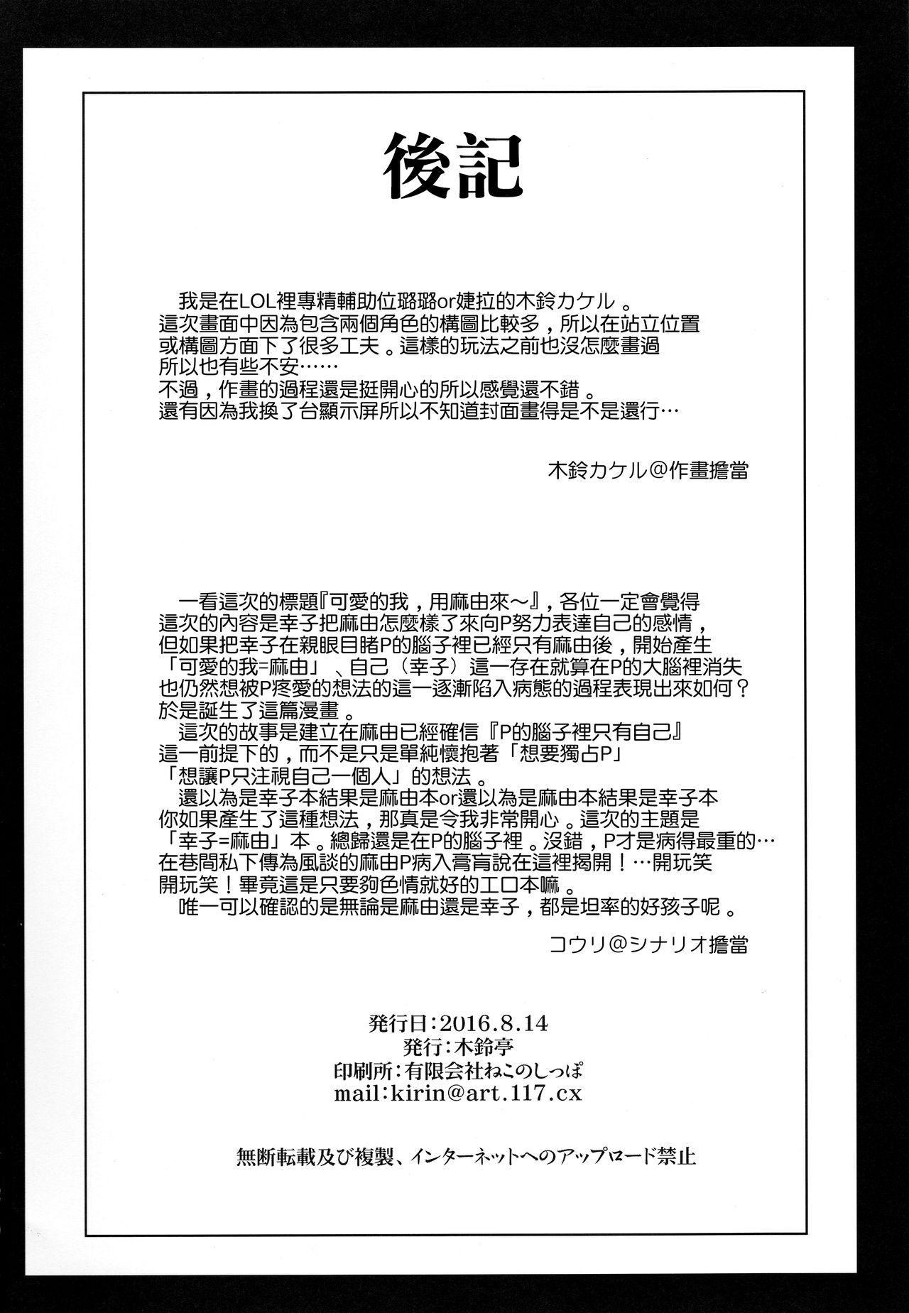 Kawaii Boku wa, Mayu-san de Zettai Tokken Shuchou Shimasu! 24