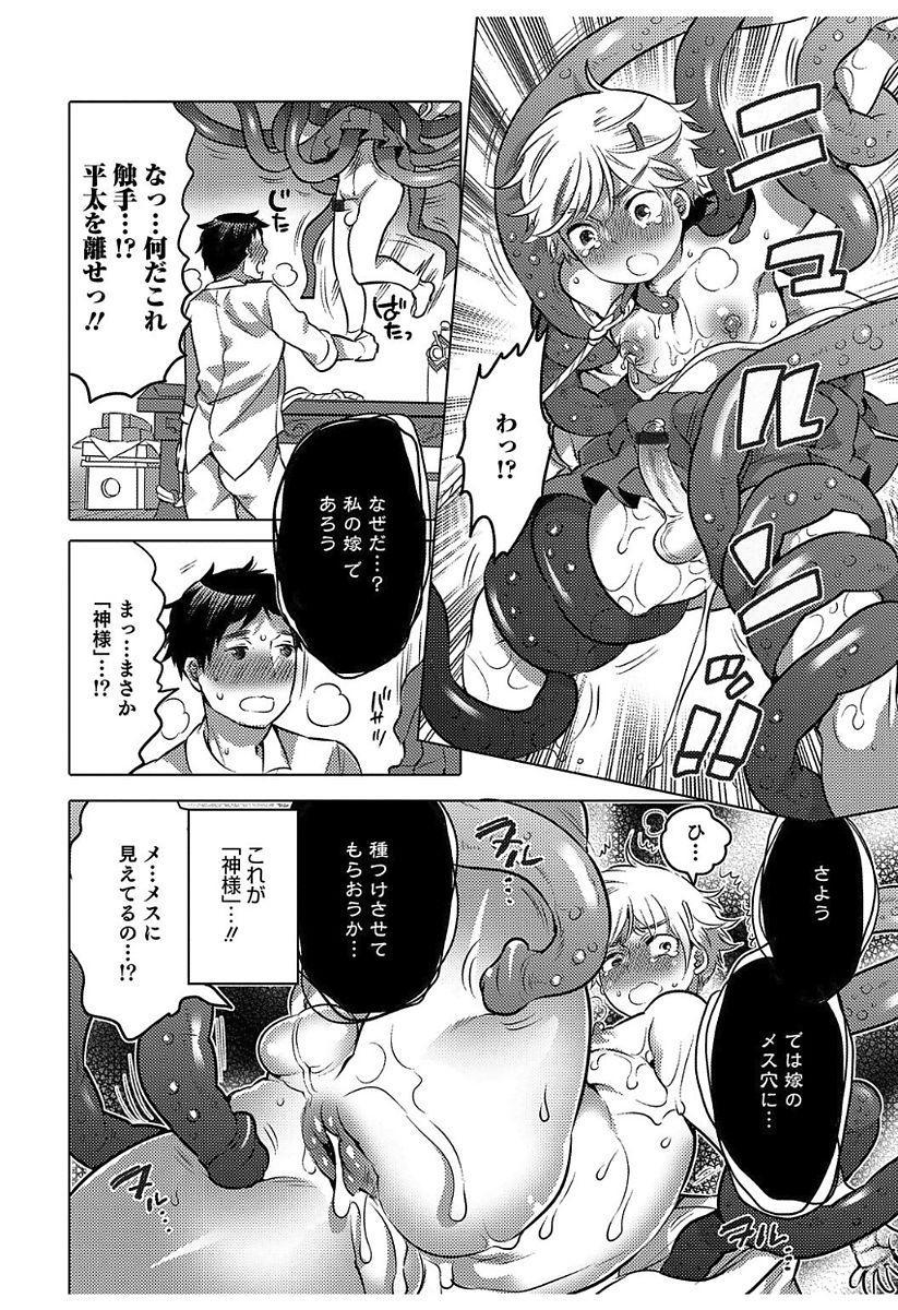 Hakudaku Shounen 109