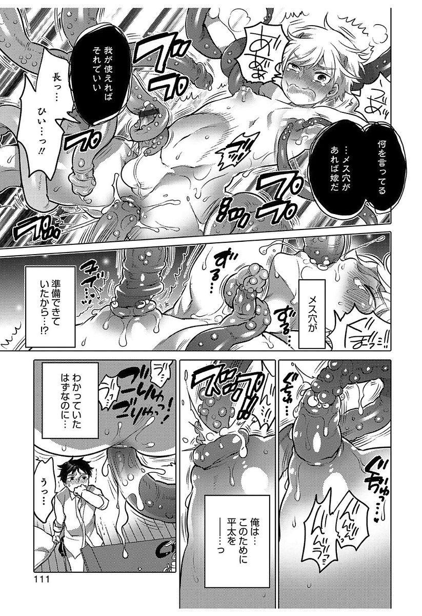 Hakudaku Shounen 110
