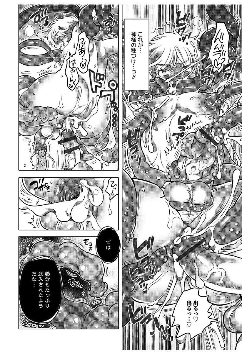 Hakudaku Shounen 113