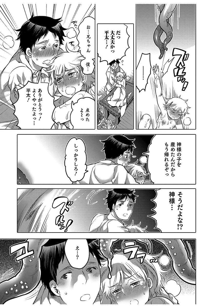 Hakudaku Shounen 116