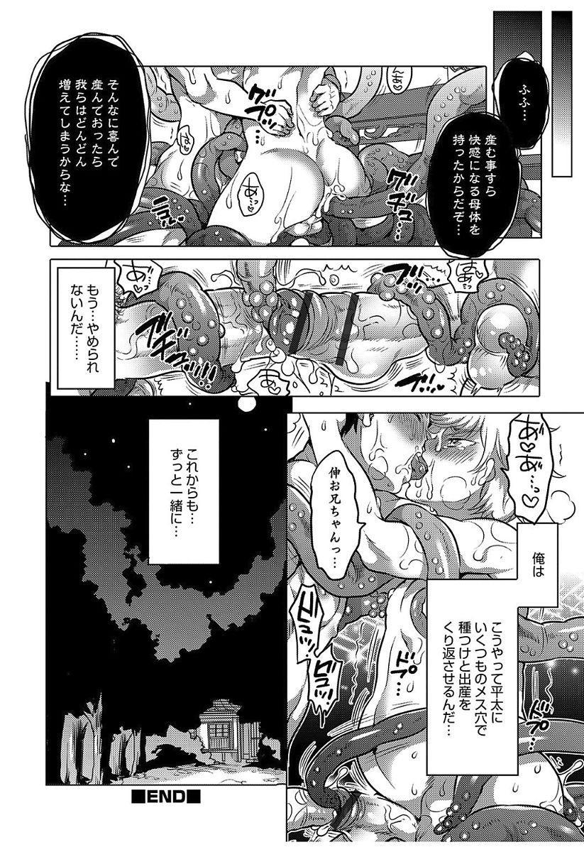 Hakudaku Shounen 117
