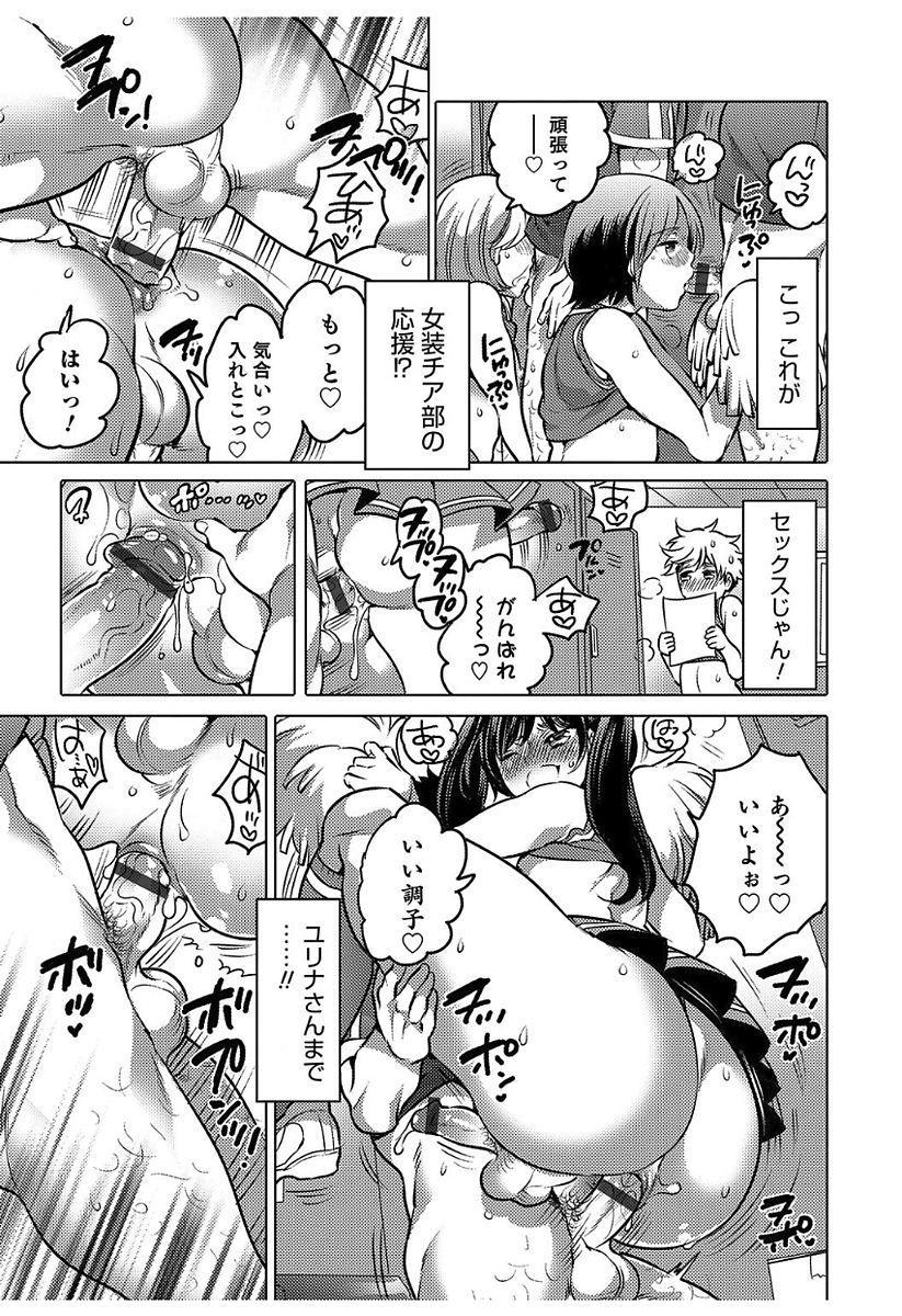 Hakudaku Shounen 12