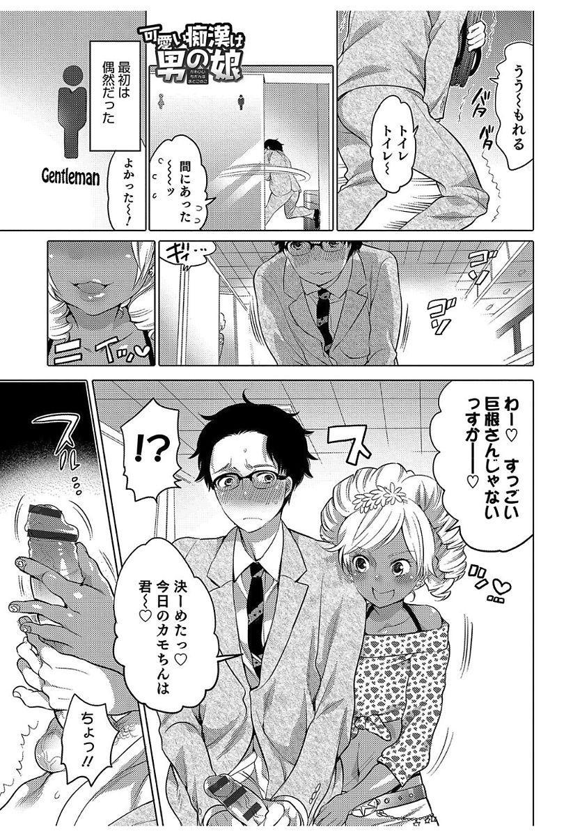 Hakudaku Shounen 142