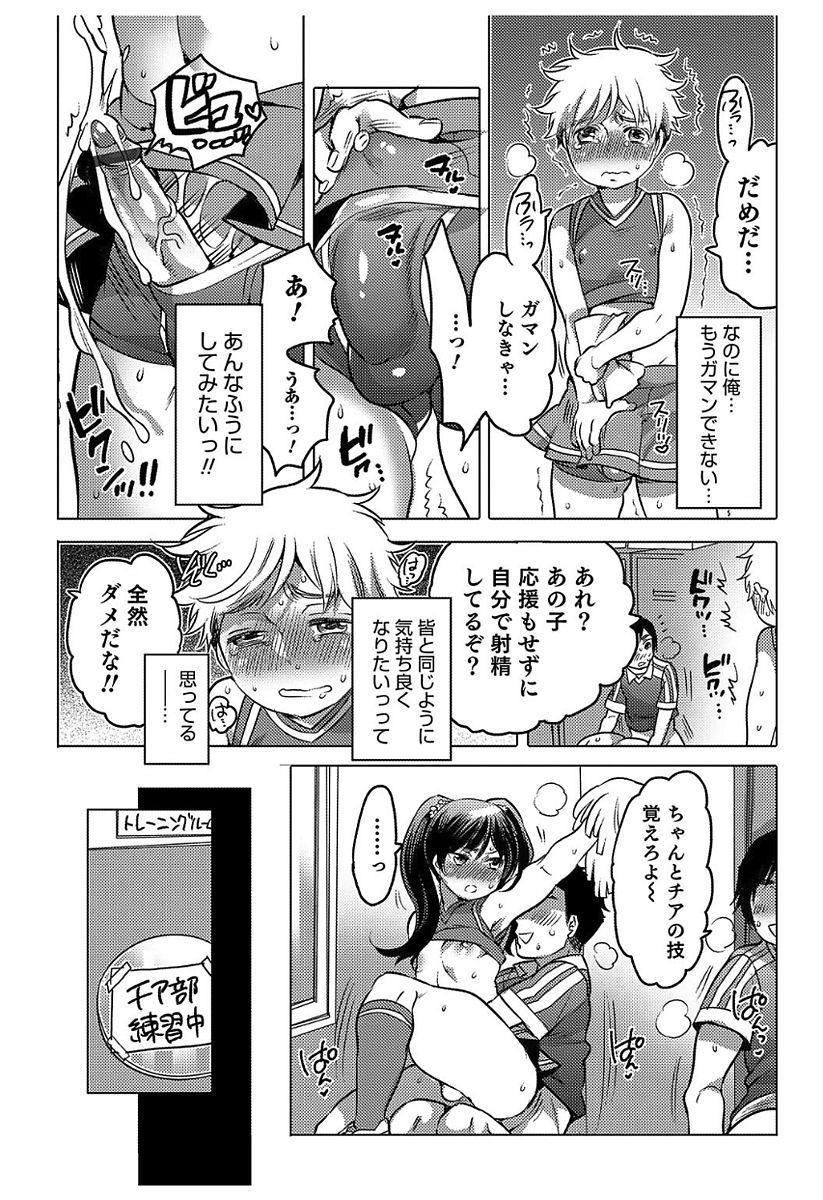 Hakudaku Shounen 15