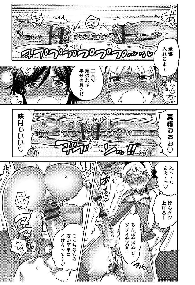 Hakudaku Shounen 174
